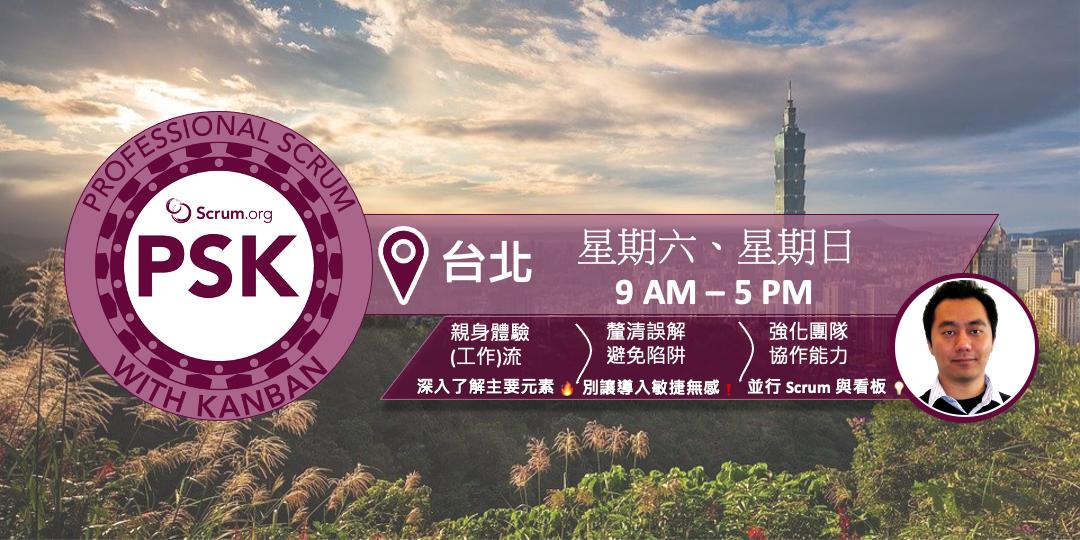 Professional Scrum with Kanban Taipei 看板 中文 國語 普通話 台北