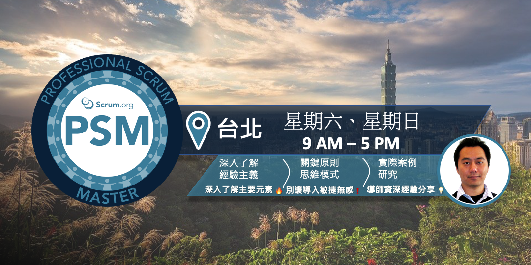 Professional Scrum Master Taipei 中文 國語 普通話 台北