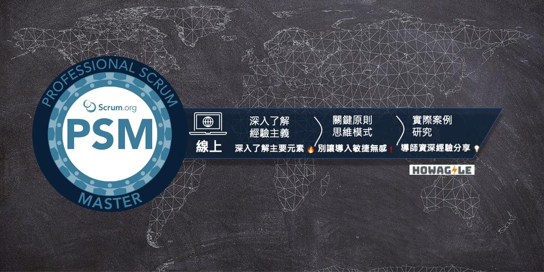 Professional Scrum Master online 中文 國語 普通話 線上 中文 国语 普通话 线上